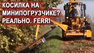 Качественные роторные кусторезы из Италии- Ferri в России(, 2015-08-31T13:42:50.000Z)