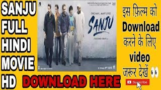Sanju movie kaise download kare | How to download sanju movie |