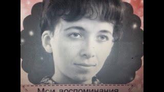 видео в подарок / Воспоминания /для моей любимой бабушки(Делаю видео в подарок