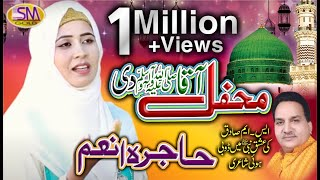MEHFIL AQAA DI FULL OFFICIAL VIDEO HAJRA ANAM SAEEDI