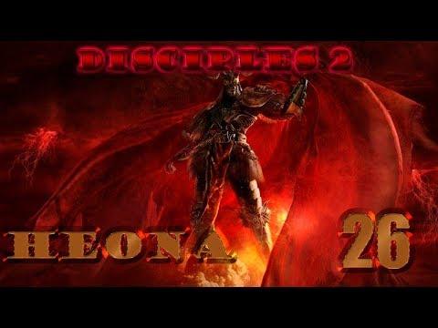 Disciples II Dark Prophecy (Легионы проклятых - 26)