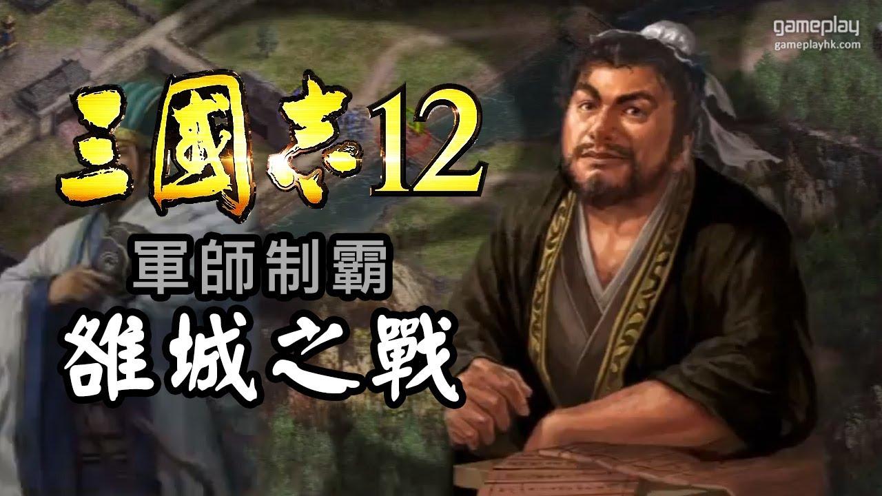 三國志12 威力加強版 軍師制霸 #08雒城之戰 攻略心得 - YouTube