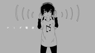 稲葉曇『ナミダ電波』Vo. 歌愛ユキ