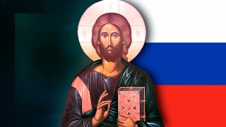 Mystical Christian Jesus Prayer (russian) - Prayer of the Heart - Noetic Prayer - Иисусова молитва