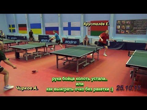 настольный теннис - игра без ракетки :)