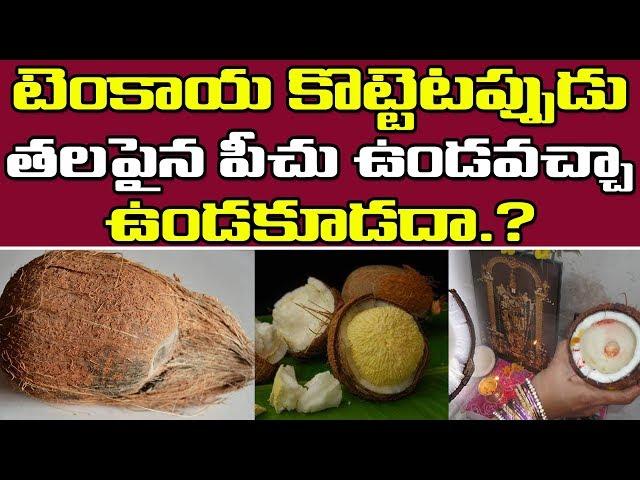 టెంకాయ కొట్టేటప్పుడు తలపై పీచు ఉండవచ్చా ఉండకూడదా.? | Bhakthi Telugu