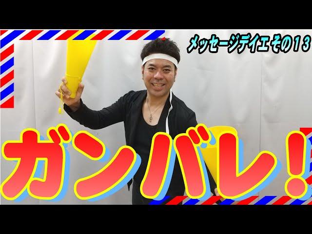 【応援】ガンバレ!【メッセージデイエ その13】/ デイエノボル【歌うナルシスト】