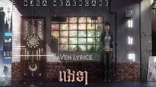 🎵 ពងទា-Remix 202 0💔😓 ll Pornh Tea 🦆 Remix By Seven Lyrics Ft Dj Sa Nevercare 🎥🎵