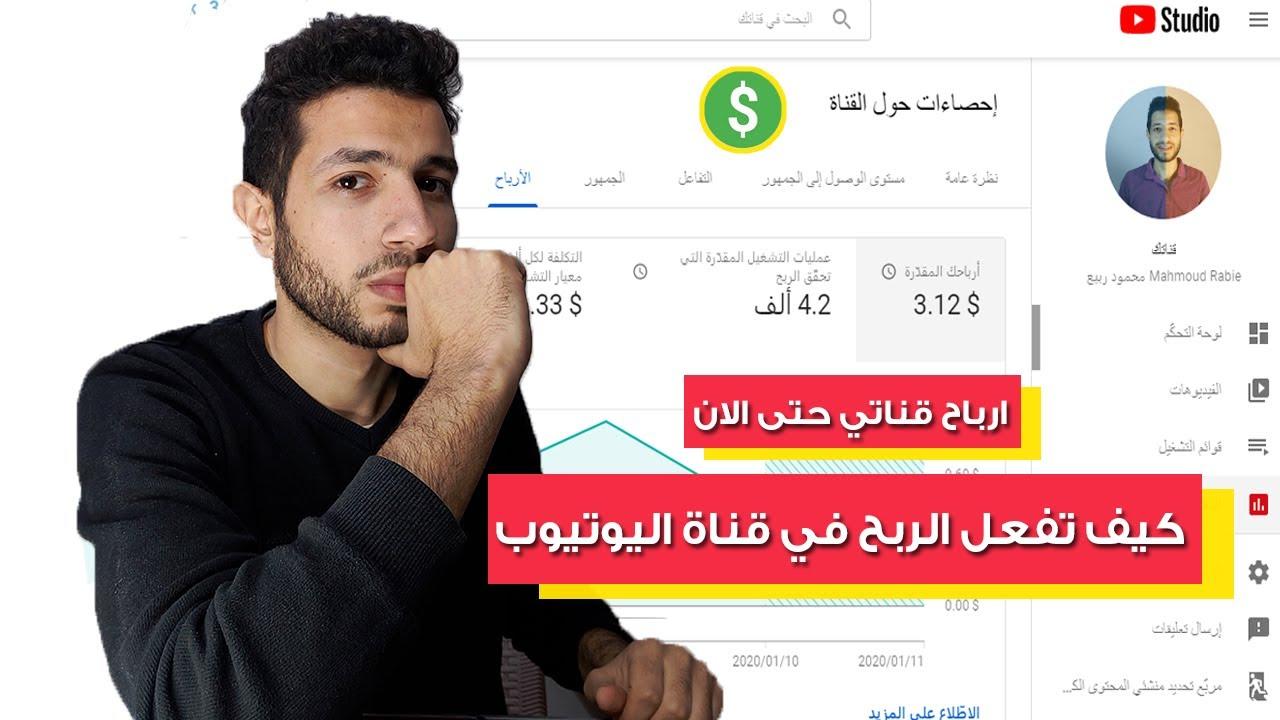 تفعيل الربح من اليوتيوب في اقل من يومين  |  ارباحي من اليوتيوب