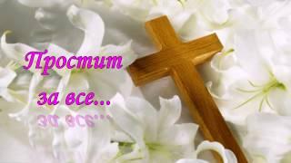 С Прощеным Воскресеньем! Изумительное поздравление