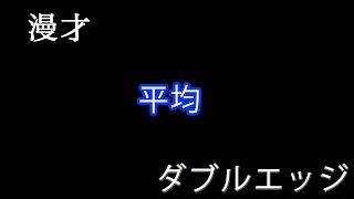 漫才「平均」 【ダブルエッジ】 □田辺日太 1967年6月23日 趣味:映画鑑...