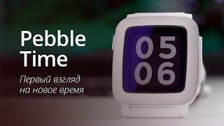 Первый взгляд на Pebble Time