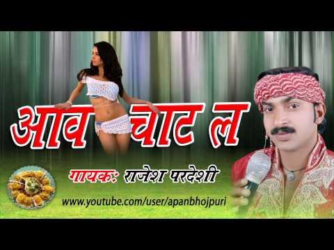 Aawa Chat La