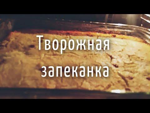Творожная запеканка в духовке - рецепт творожной запеканки
