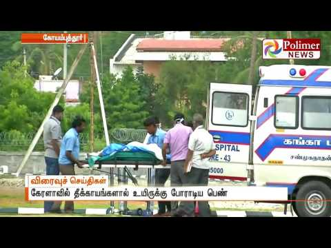Kerala: Air ambulance rescued a woman suffered with fire injury | Polimer News