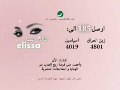 Elissa 2014     إليسا حالة حب thumbnail