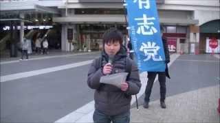 有志党 1月11日 松本駅前 臼井紀子