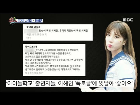 [HOT]a controversial audition program , 섹션 TV 20191010
