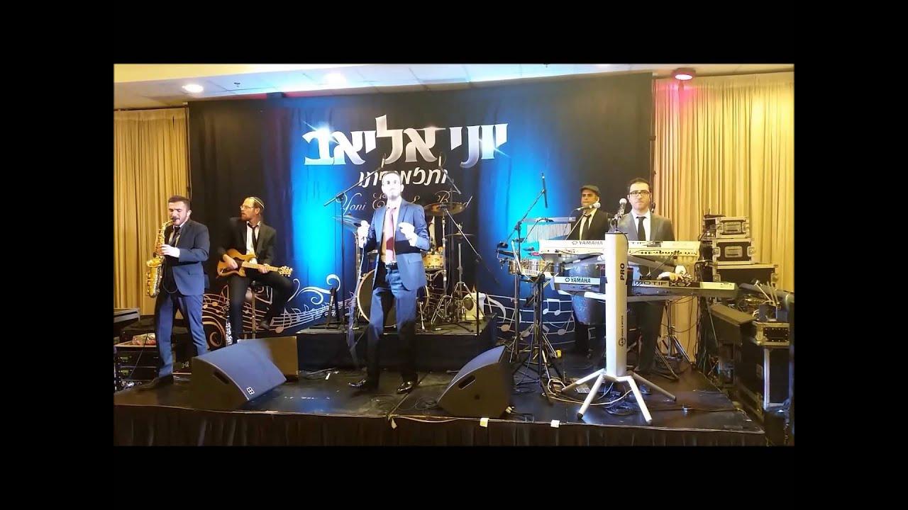מחרוזת סווינג: יוני אליאב & שמחה פרידמן | Swing medley: Yoni Eliav & Simche Friedman
