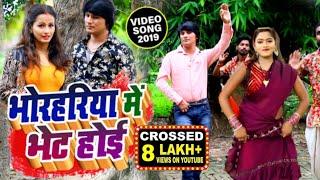#Hd_s बिरहा लाचारी धोबी गीत 2019 !! भोरहरिया मेँ भेंट होई !! Deva Lal Yadav Lachari Dhobi Geet