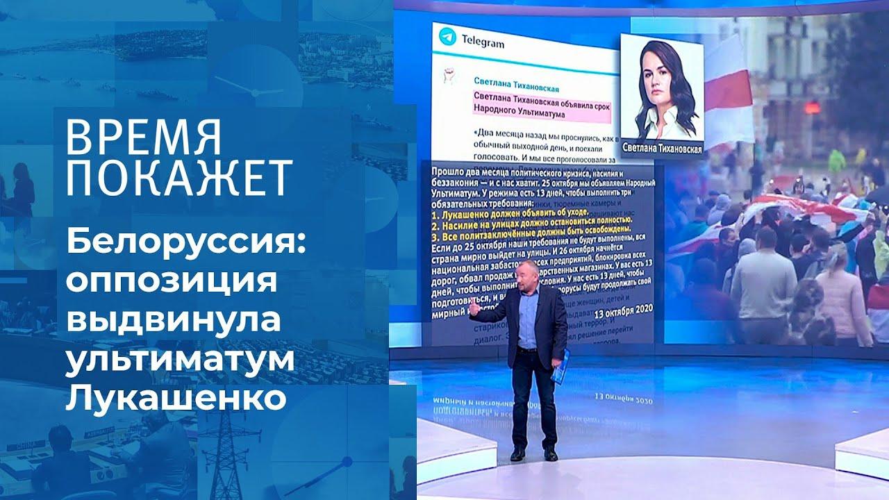 """Белоруссия: """"народный ультиматум"""". Время покажет. Фрагмент выпуска от 14.10.2020"""