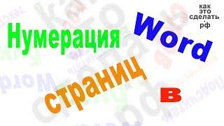 Word нумерация страниц