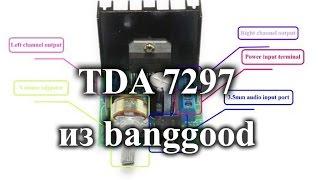 Самый полный обзор усилителя на TDA7297 из Китая. banggood.com