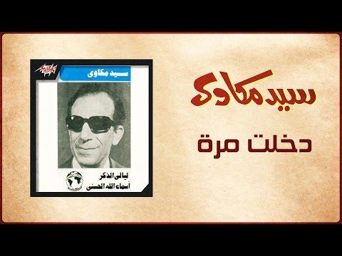 Dakhalt Marra - Sayed Mekawy دخلت مرة - سيد مكاوي
