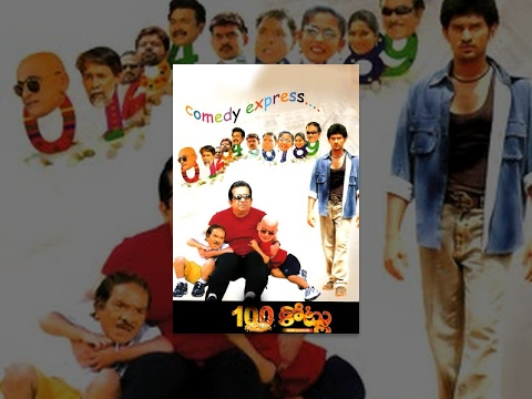 100 Kotlu Telugu Full Length Movie || Baladitya & Brahmanandam