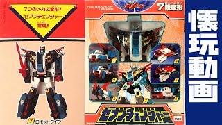 7段変形セブンチェンジャー(伝説の勇者ダ・ガーン)[懐玩動画]SevenChanger