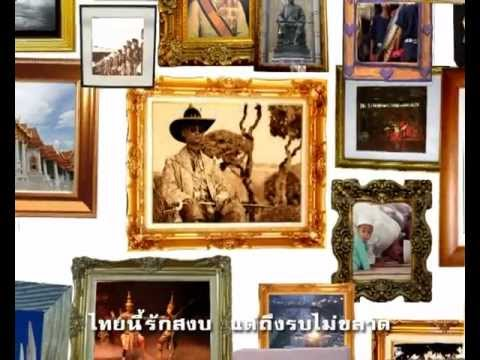 Nation of Thailand