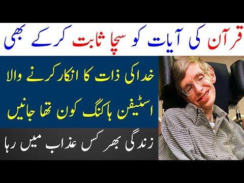 Stephen Hawking kon tha | Stephen Hawking death | Limelight Studio