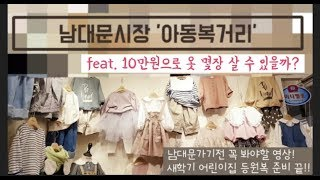 생활정보☆[남대문시장] 아동복거리 | 10만원으로 남대…