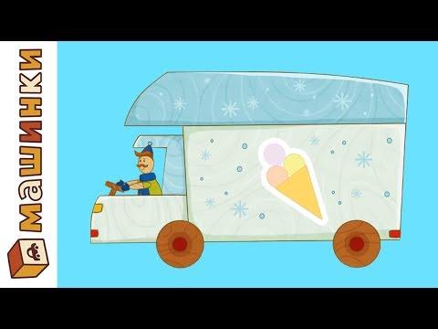 Машинки — Мультики для детей про дорогу и машины — Развивающие мультфильмы