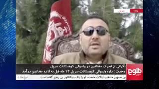 NIMA ROZ: Insecurity In Sar-e-Pul Discussed/ نیمه روز: بررسی نا امنیها در ولایت سرپل