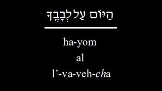 Prayer-eoke: V'ahavta (Chanted)
