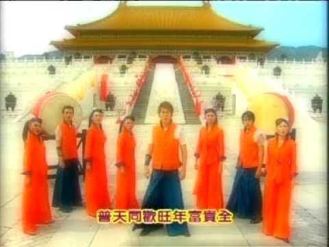 [八大巨星] 大旺年 -- 气势如虹 (Official MV)