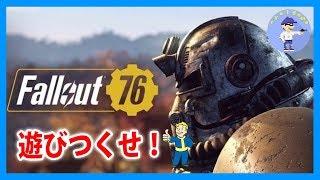 初見さん歓迎【Live #6】ぶっ通しプレイ!一気にクリア!Fallout76 / フォールアウト76を遊びつくせ!【PC版】