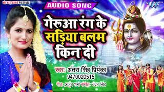 Antra Singh Priyanka का यह काँवर गीत लेडीज खूब सुन रही है - गेरुआ रंग के दिन दिहि सडिया बलम