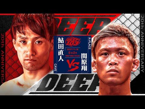 鮎田直人(NAOTO AYUTA)vs関原翔(SHO SEKIHARA)【FULLFIGHT】【DEEP103】