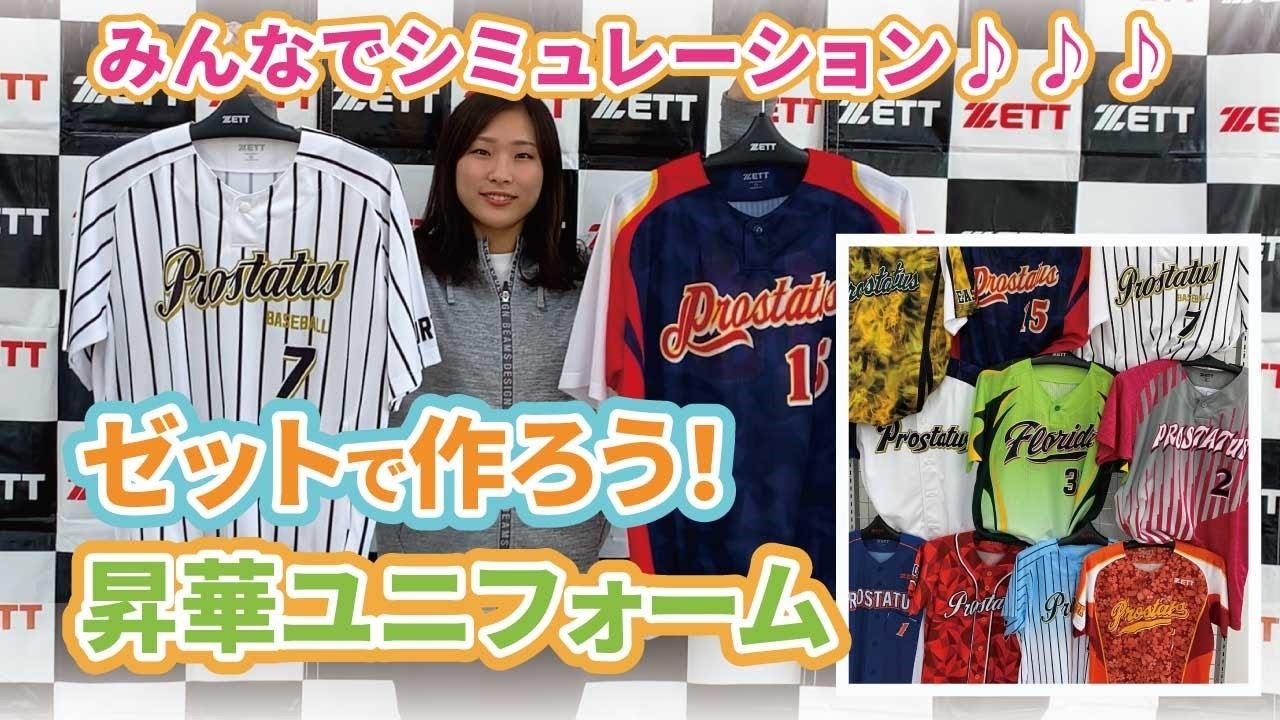 富山 県 軟式 野球 連盟