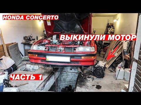 Honda Concerto.Вскрыли двигатель, а там...