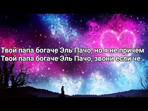 Volodya - Эль Пачо (Твой папа богаче,  а я на Версаче) (Lyrics, Текст) (Премьера 2020)