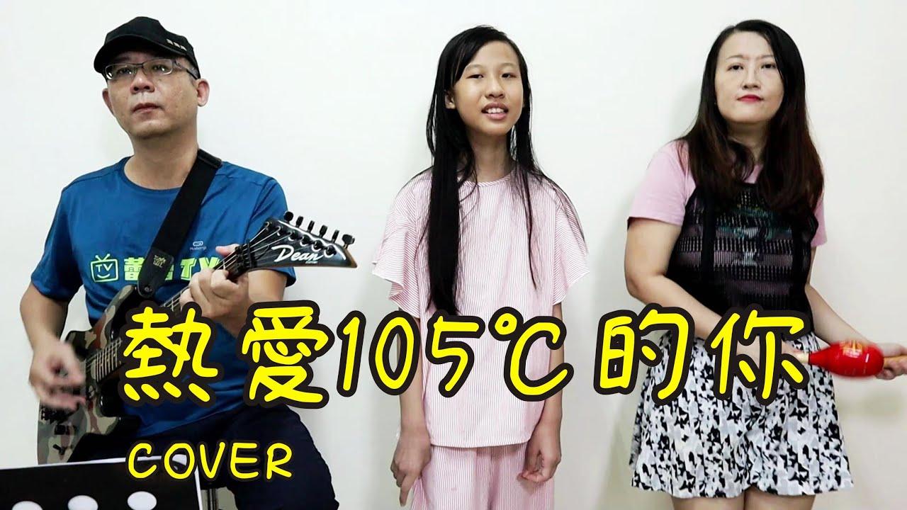 熱愛105℃的你 -MV版  (by蕾蕾TV) 熱愛105度的你-阿肆(翻唱 Cover)