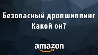 Безопасный дропшиппинг на Amazon