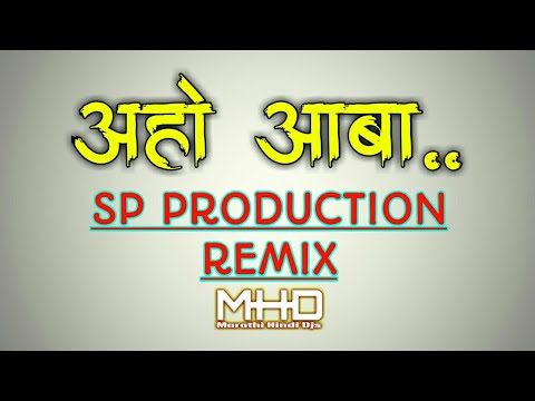 Aho Aaba SP Production Remix