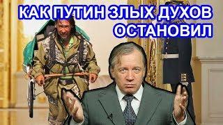 Суеверный Путин против шамана Габышева. Аарне Веедла