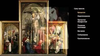 Протестантская реформация: Истоки (ролик 1 из 4)