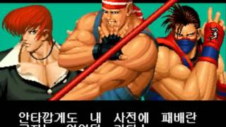 The King Of Fighters 95 라이벌팀 엔딩까지