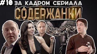 Как Снимали Эротический Сериал. СОДЕРЖАНКИ.